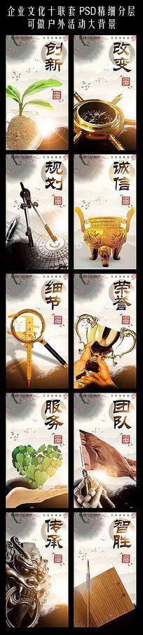 中国风企业文化挂图10联套完整版