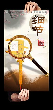 中国风企业文化细节展板设计