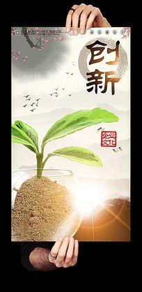 中国风企业文化之创新挂图设计