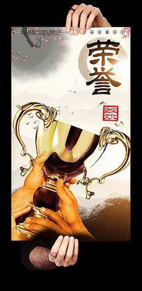 中国风企业文化之荣誉挂图模板