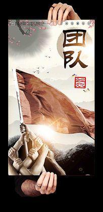 中国风企业文化之团队挂图模板