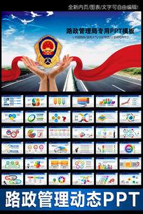 中国公路交通管理工作扁平化PPT