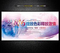 2016水墨艺术晚会舞台背景