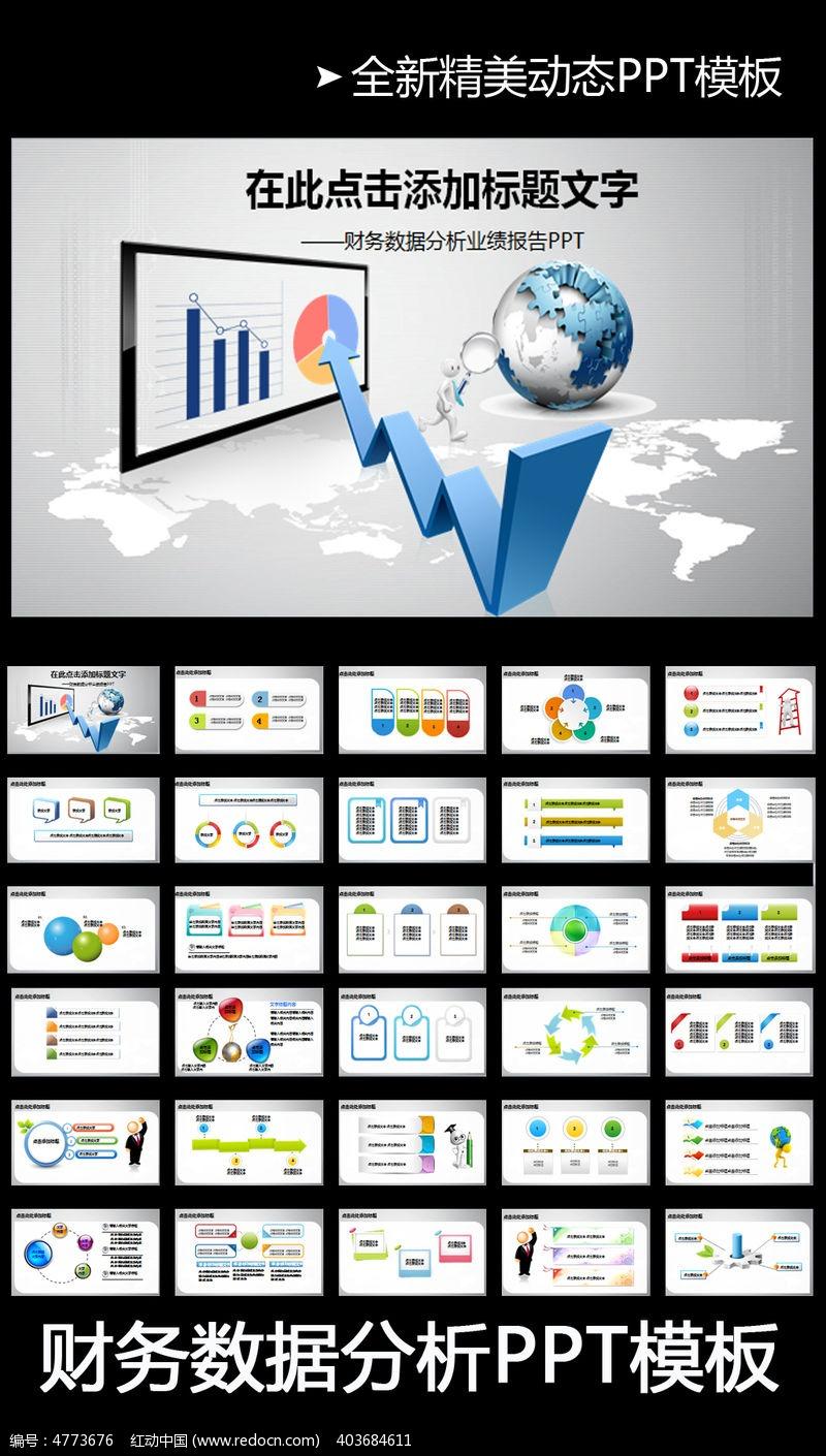 数据 分析 市场 调研报告 PPT PPT模板 PPT图表 动态PPT 财务报告 图片