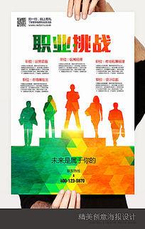 创意职业挑战招聘海报设计