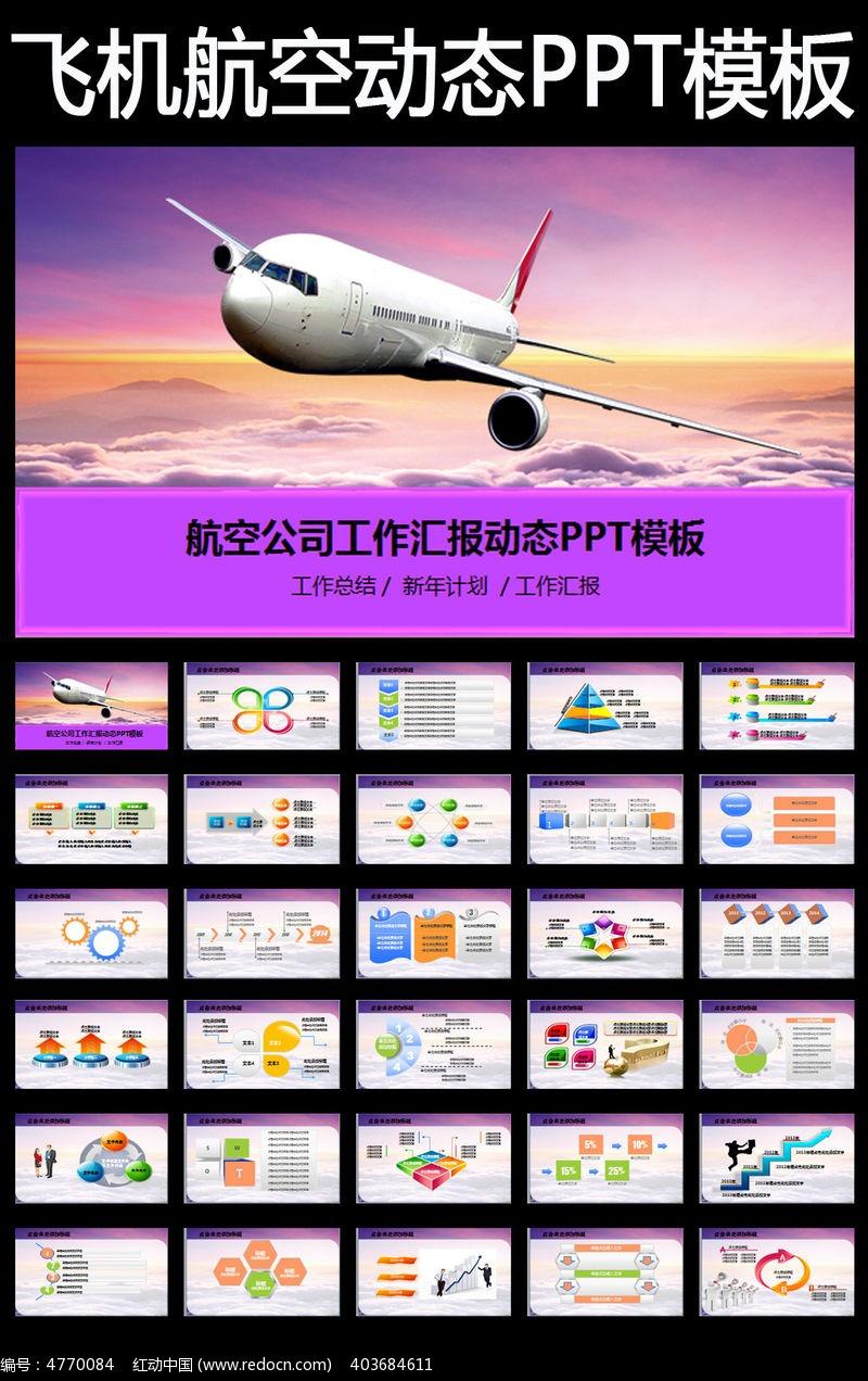 飞机航空公司民航局南航机场ppt模板