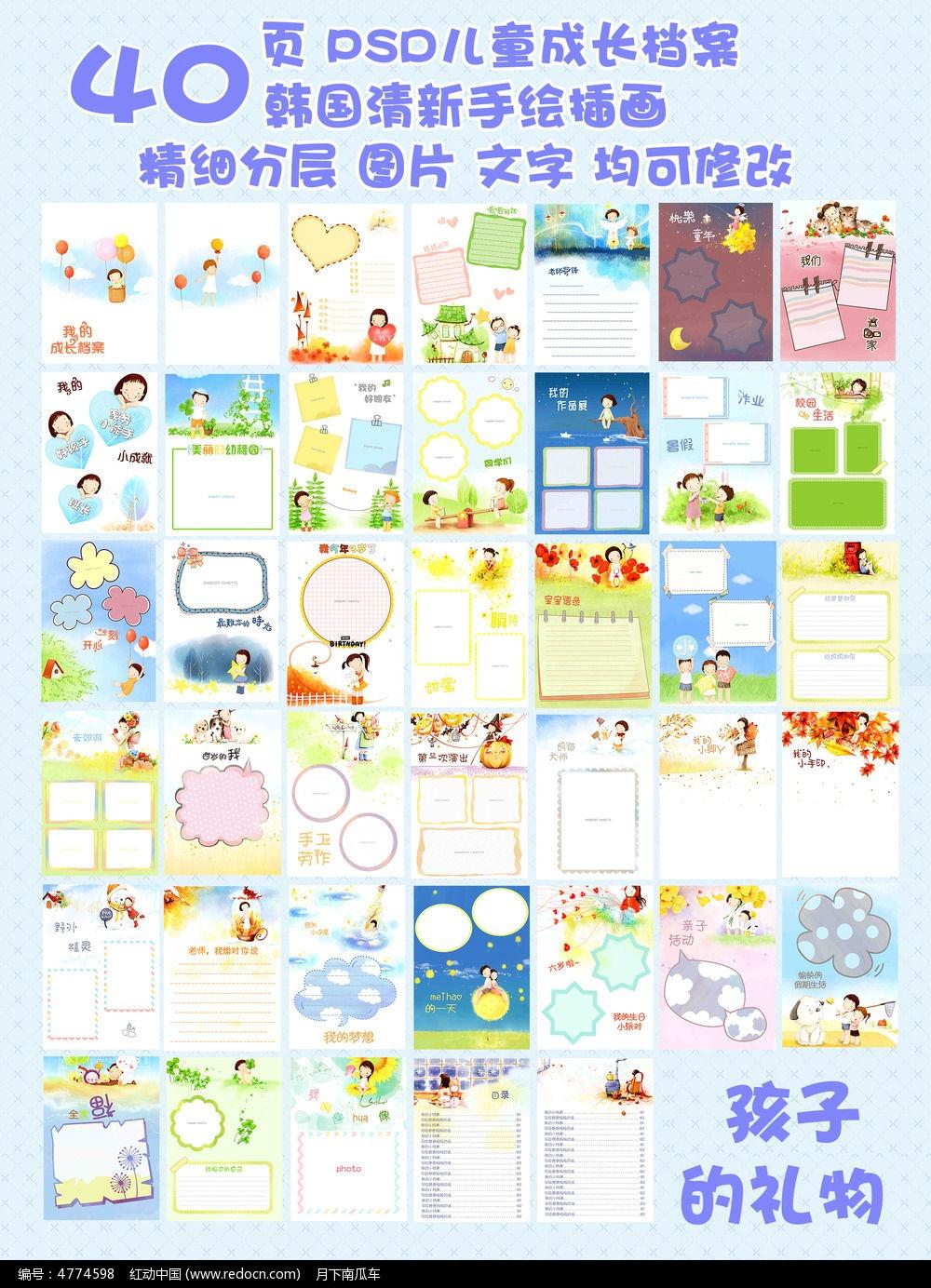 国清新插画幼儿成长档案模板下载 幼儿成长历程 记录相册 学校 幼儿