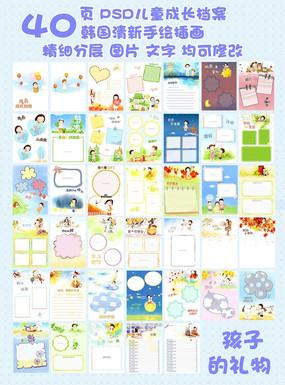 精品韩国清新插画幼儿成长档案模板