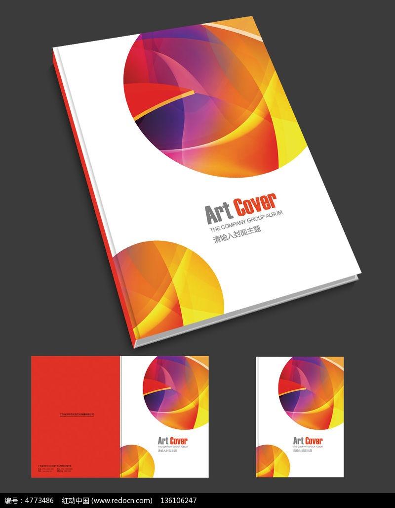 原创设计稿 画册设计/书籍/菜谱 封面设计 金融理财产品企业画册封面图片