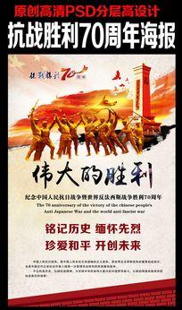 抗战胜利70周年海报设计