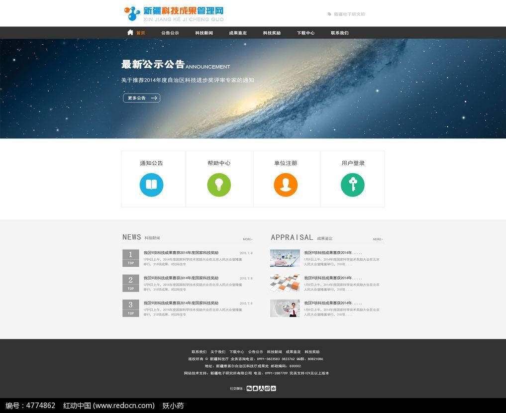 科技成果网网页素材图片