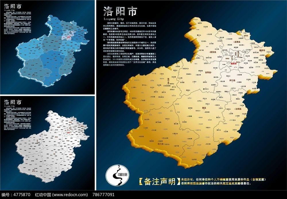洛阳市行政地图图片