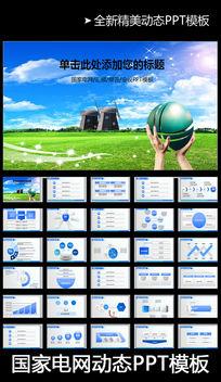 绿色能源国家电网电力公司动态ppt