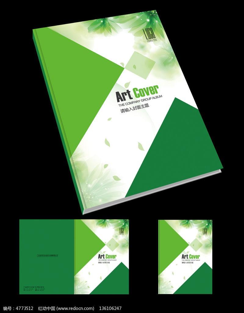 原创设计稿 画册设计/书籍/菜谱 封面设计 绿色小清新花意封面设计图片
