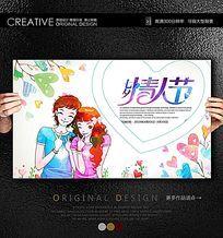 漫画风格七夕情人节海报设计