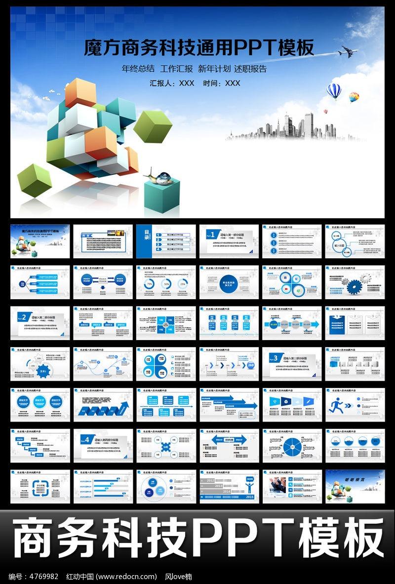 标签:PPT PPT模板 PPT背景 PPT图表 动态PPT 课件 会议 报告 工作 总结 计划 汇报 幻灯片 动画 魔方 商务 科技 创新 蓝色 通用 抽象 网络 设计 规划 电子 经济 ppt ppt背景图