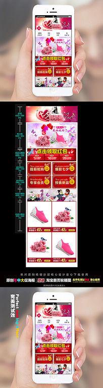 七夕节通用手机端店铺首页装修模板PSD