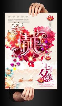 七夕情人节创意海报
