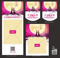 七夕情人节商场综合海报设计
