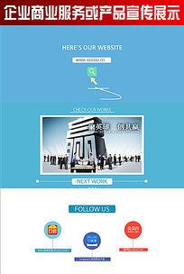 企业商业服务或产品宣传展示AE模板