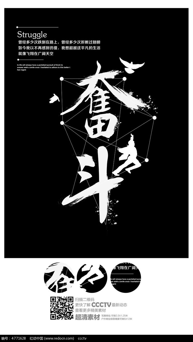 标签:校园海报  教育海报  励志海报  时尚 创意  黑白海报