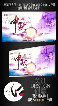 水彩墨创意中秋节宣传背板设计