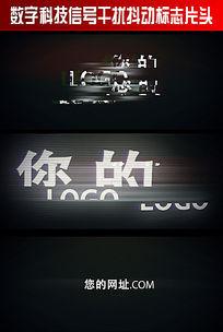 数字科技信号干扰抖动标志片头AE模板