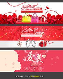 淘宝浪漫情人节宣传海报模板