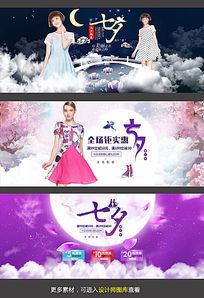 淘宝七夕情人节女装活动海报模板