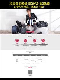 淘宝天猫店铺VIP会员专享页面模板