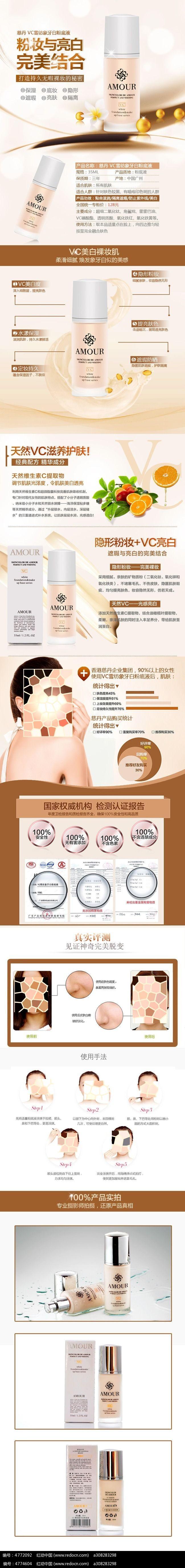 淘宝天猫粉底化妆品详情页模板PSD图片