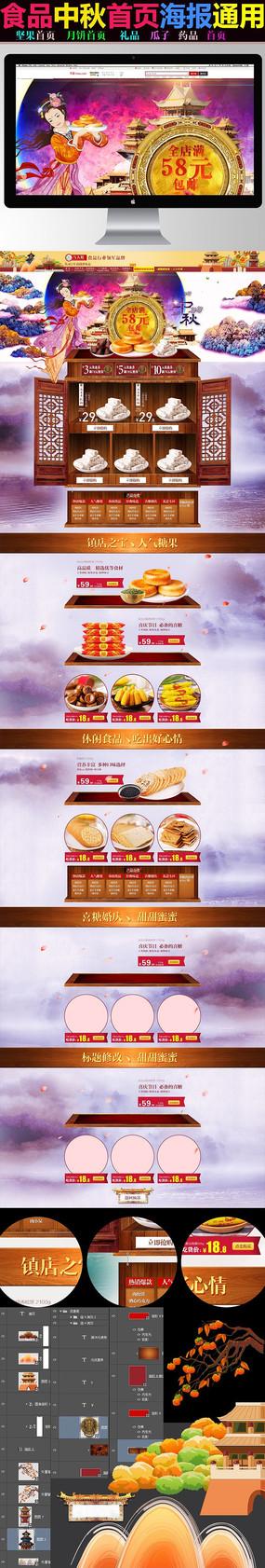 淘宝天猫中秋食品首页海报模版