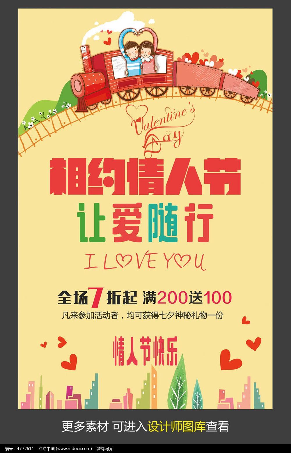 相约情人节宣传海报模板
