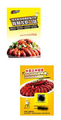 小龙虾宣传单餐饮酒店彩页模板下载