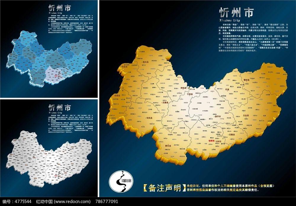 忻州市行政地图
