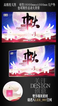 玉兔创意中秋节活动海报设计