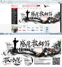中国风感恩教师节banner PSD