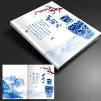 中国风青花瓷传统文化画册封面下载