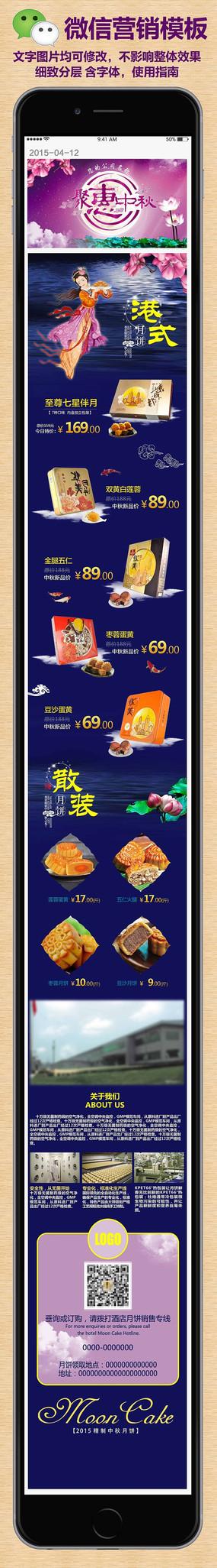 中秋促销微信图文信息模板