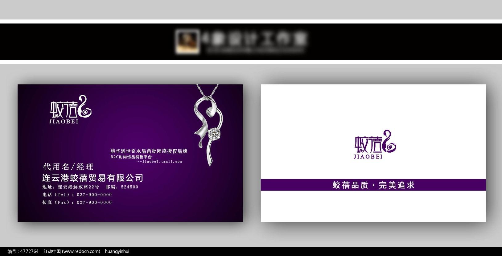 珠宝公司名片设计模板