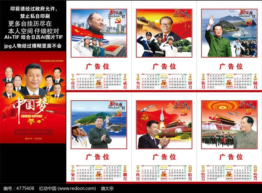 带黄历的日历 二十四节气图片