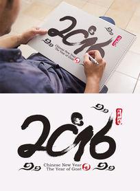 2016中国书法字体设计