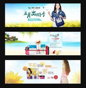 51夏季沙滩女装淘宝首页促销轮播图海报