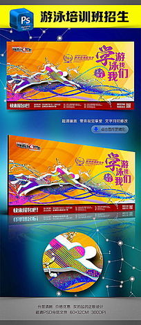 创意炫彩游泳培训班招生宣传海报