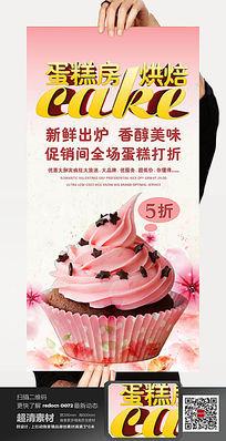 蛋糕房促销海报