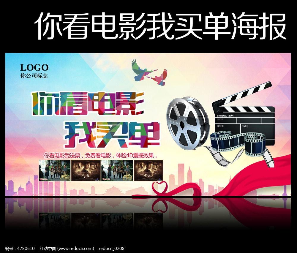 电影院宣传海报伦理三级图片电影mp4迅雷下载图片