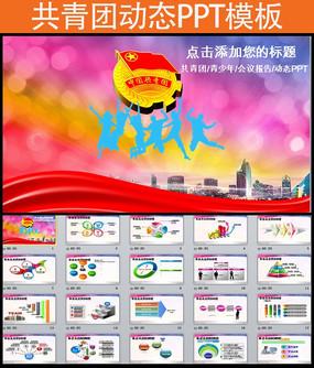 动态共青团志愿者团委党政报告会议PPT模板