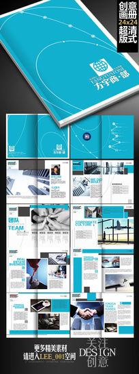 高端国外商务企业宣传画册模版