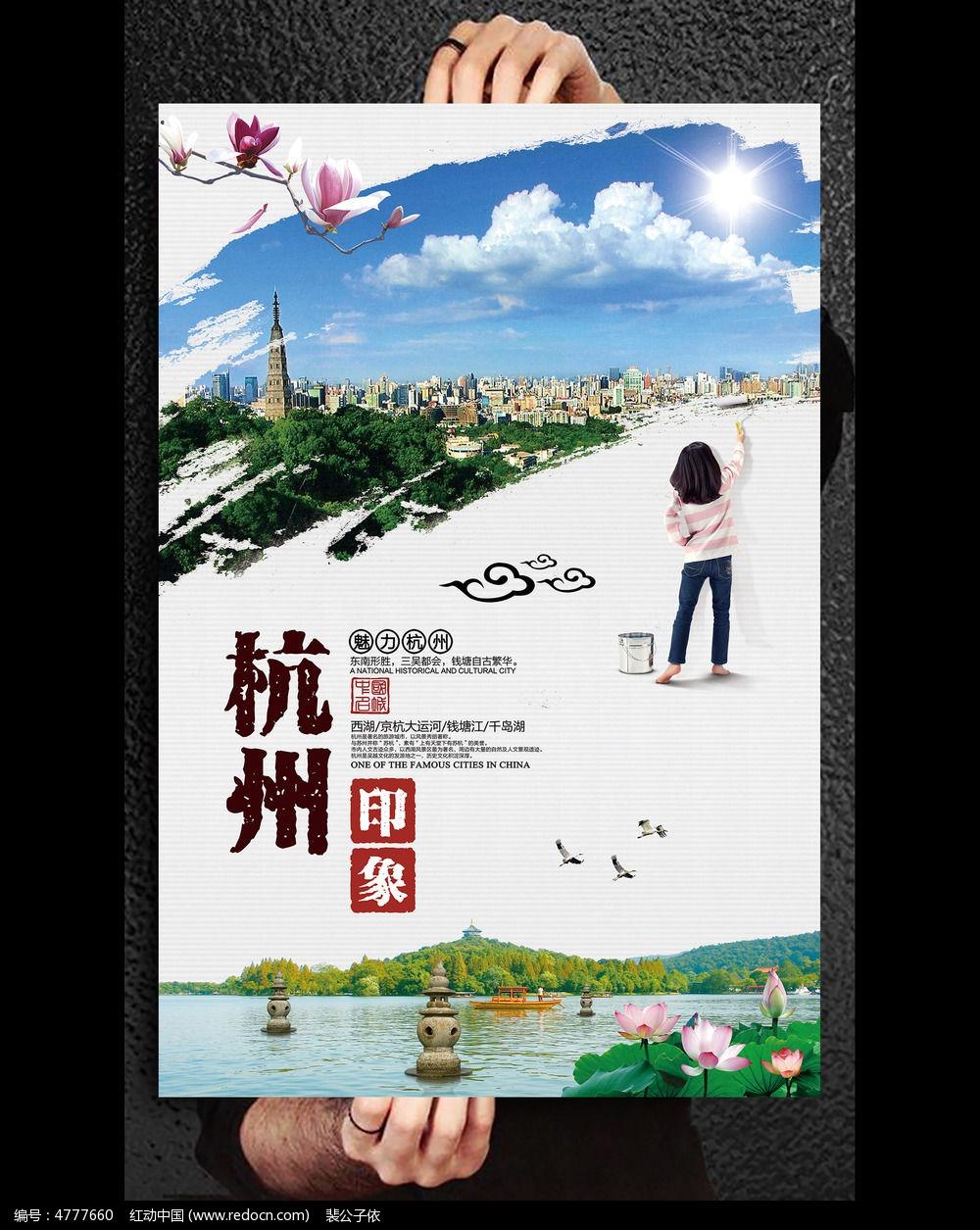 杭州印象旅游公司宣传海报设计