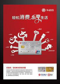 红色金融贷款类海报